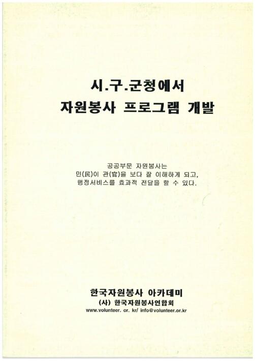 시·구·군청에서 자원봉사 프로그램 개발