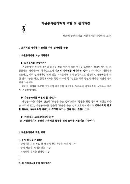 자원봉사관리자의 역할및 관리과정(06자원봉사관리자아카데미자료집)