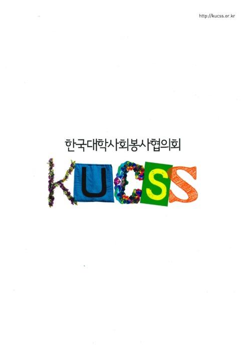 한국대학사회봉사협의회 KUCSS