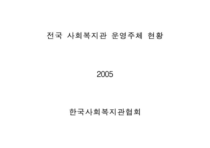 2006 전국 사회복지관 운영주체 현황