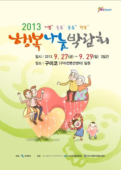 2013 기쁨+ 슬픔- 웃음× 행복÷ 행복나눔박람회 포스터