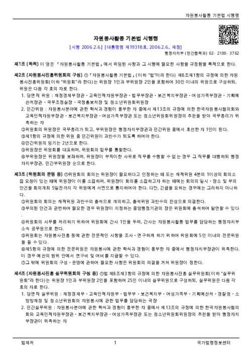 자원봉사활동 기본법 시행령(2006.02.06)