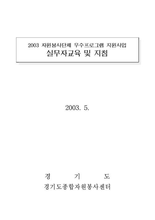 2003 자원봉사단체 우수프로그램 지원사업 실무자교육 및 지침