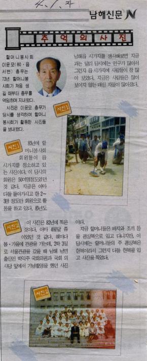 """할머니봉사회 사진첩_""""추억의 사진"""" 기사"""