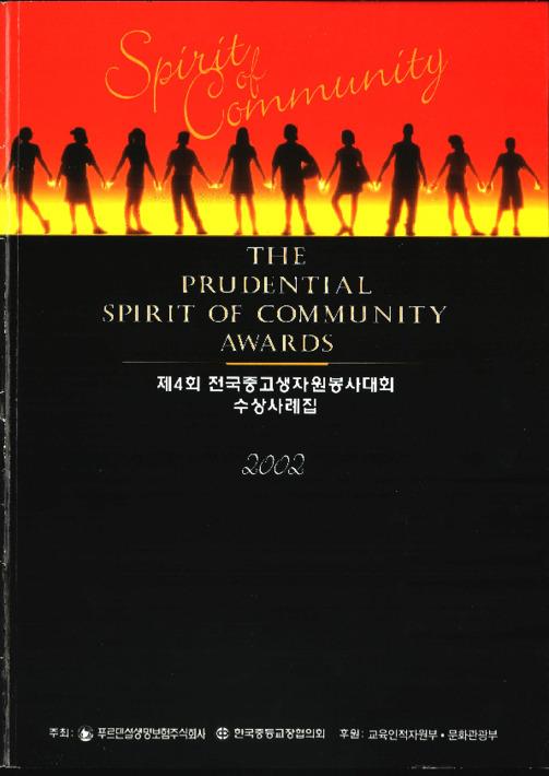 2002 제4회 전국중고생 자원봉사대회 수상사례집