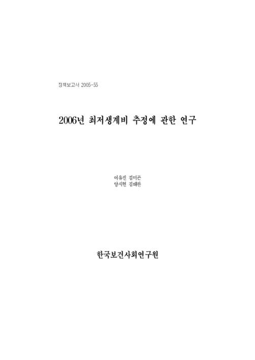 2006년 최저생계비 추정에 관한 연구 [요약]