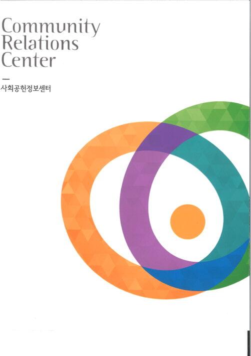 Community Relations Center