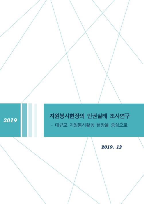 자원봉사현장의 인권실태 조사연구 - 대규모 자원봉사활동 현장을 중심으로