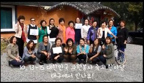 대한민국 자원봉사 축제 한마당 응원 릴레이_충북 진천군자원봉사센터