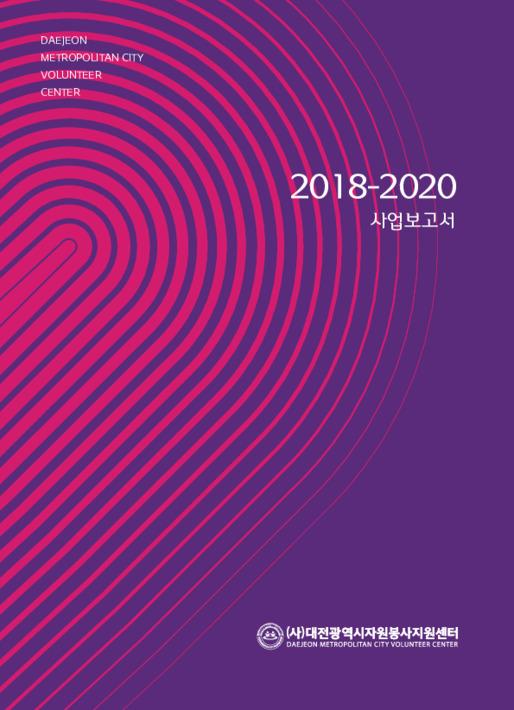 2018-2020 사업보고서<br /><br /> (사)대전광역시자원봉사지원센터