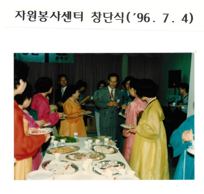 송파구자원봉사센터 창단식