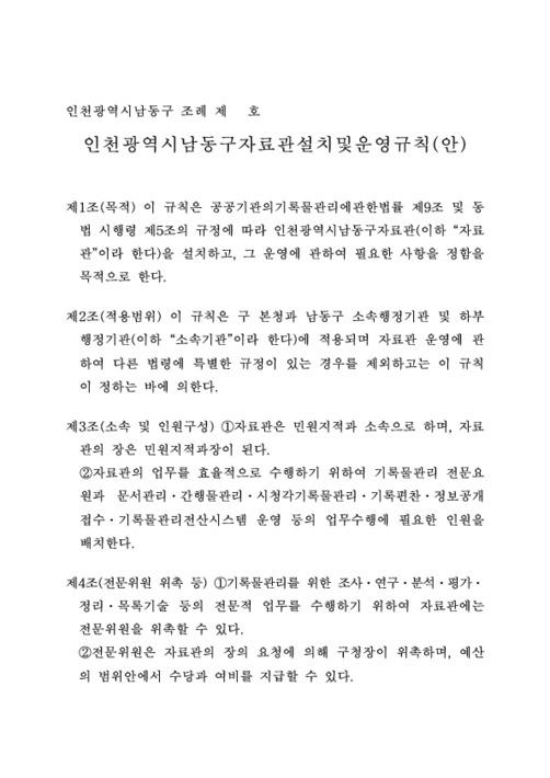 인천광역시남동구자료관설치및운영규칙(안)