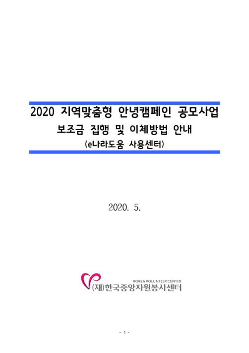 2020 지역맞춤형 안녕캠페인 공모사업 보조금 집행 및 이체방법
