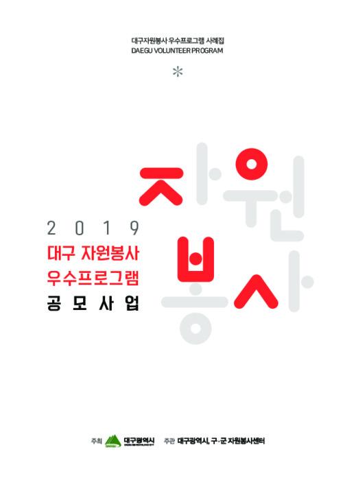2019년  대구 자원봉사프로그램 공모사업