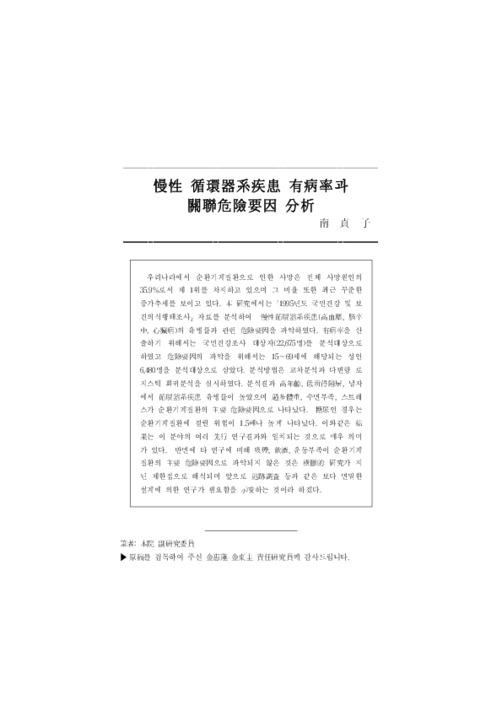 16권 2호 만성 순환기계질환 유병율과 관련위험요인 분석