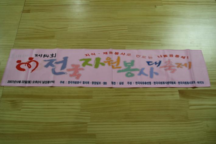제14회 전국자원봉사대축제 수건(3색)
