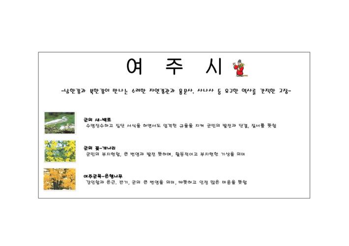 경기도청소년활동진흥센터 활동터전 -  여주시