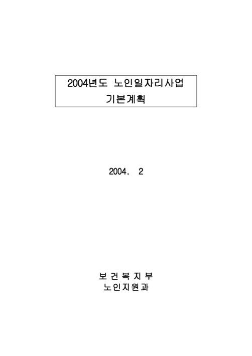 2004년도 노인일자리사업기본계획
