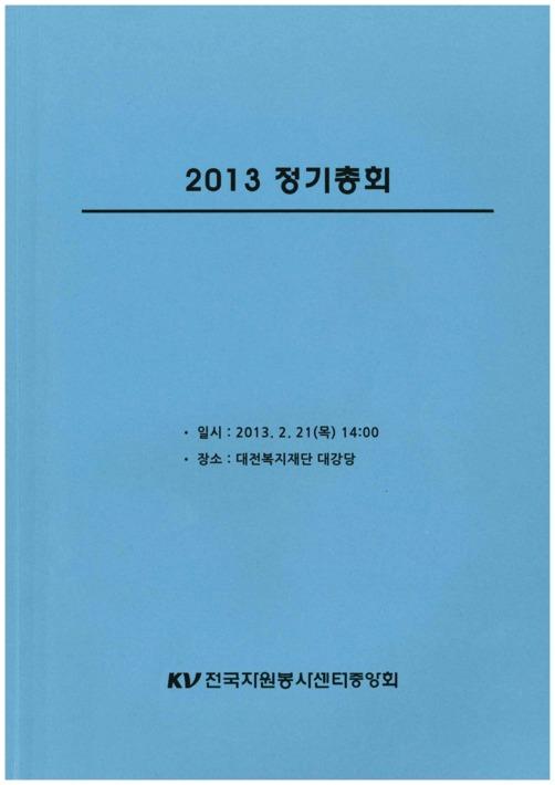 2013 전국자원봉사센터중앙회 정기총회