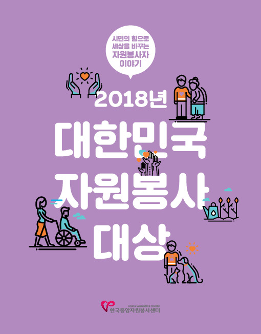 2018년 대한민국 자원봉사 대상