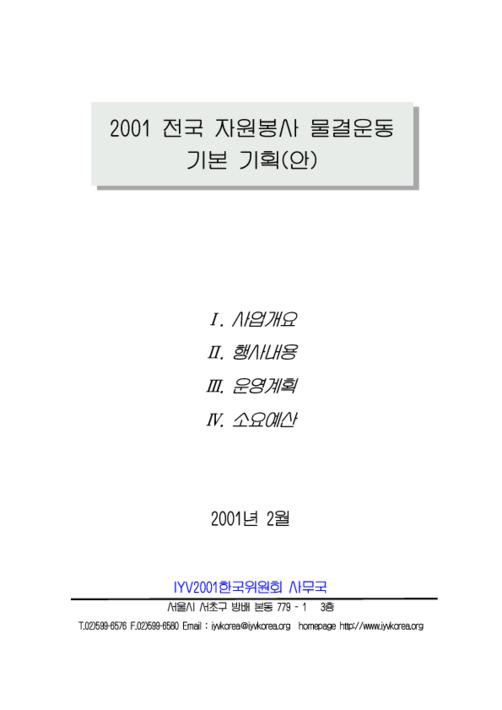 2001 전국 자원봉사 물결운동 기본 기획(안)