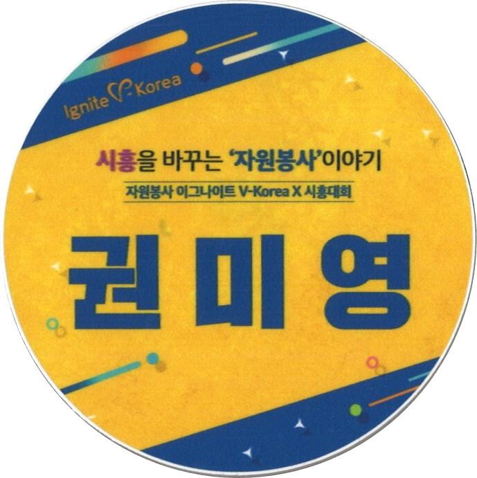 2018 자원봉사 이그나이트 V-Korea 시흥대회 내빈 이름표