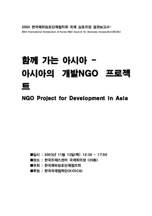 함께 가는 아시아 - 아시아의 개발NGO 프로젝트