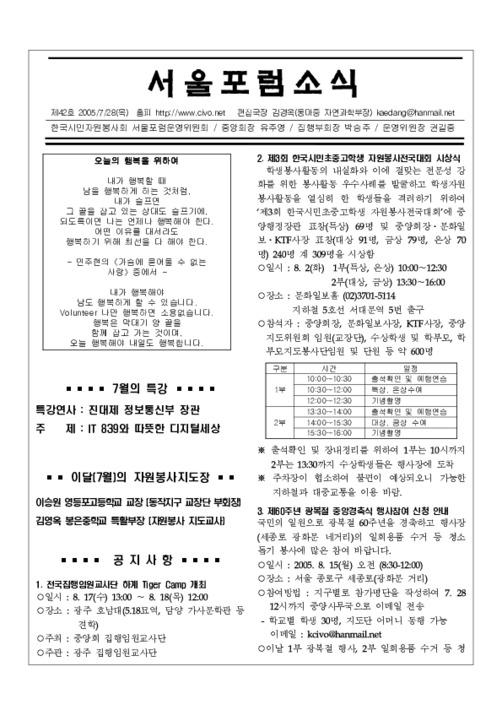 서울포럼소식 제42호