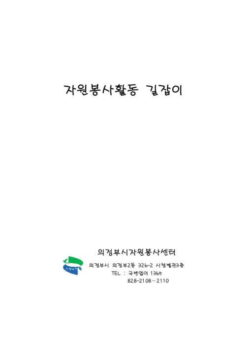 자원봉사활동 길잡이