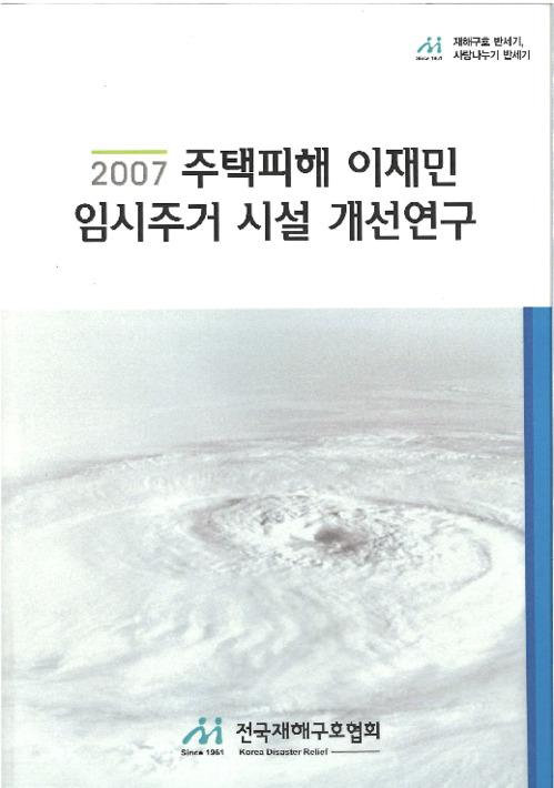2007 주택피해 이재민 임시주거 시설 개선연구