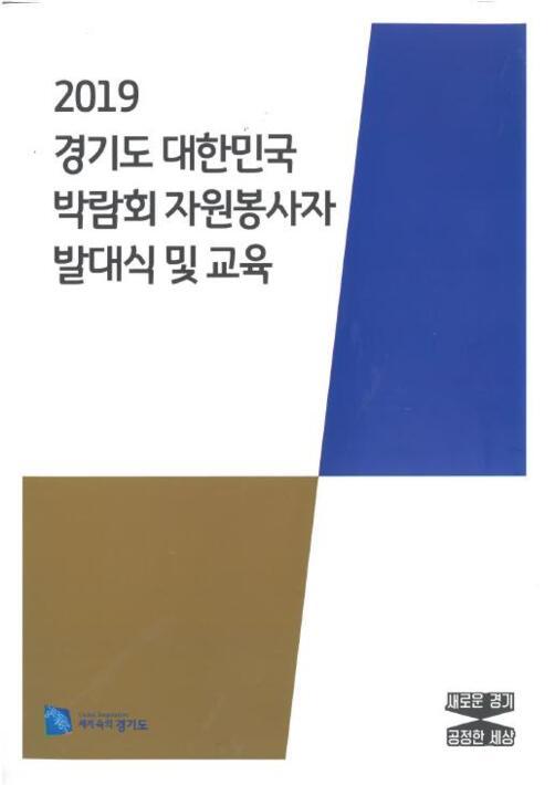 2019 경기도 대한민국 박람회 자원봉사자 발대식 및 교육 자료집