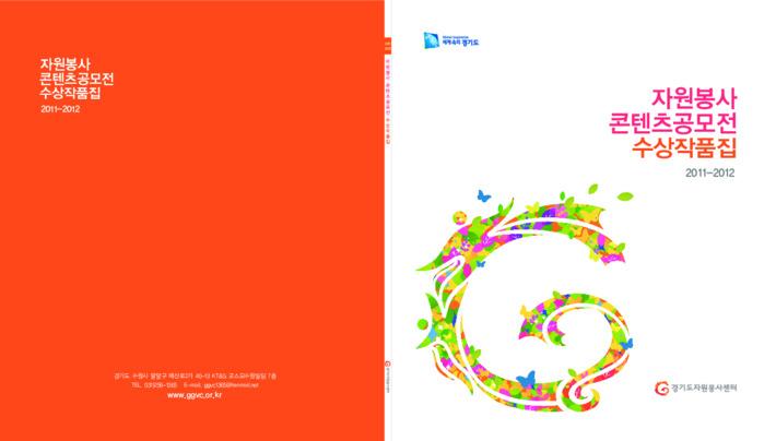 자원봉사 콘텐츠공모전 수상작품집 2011-2012