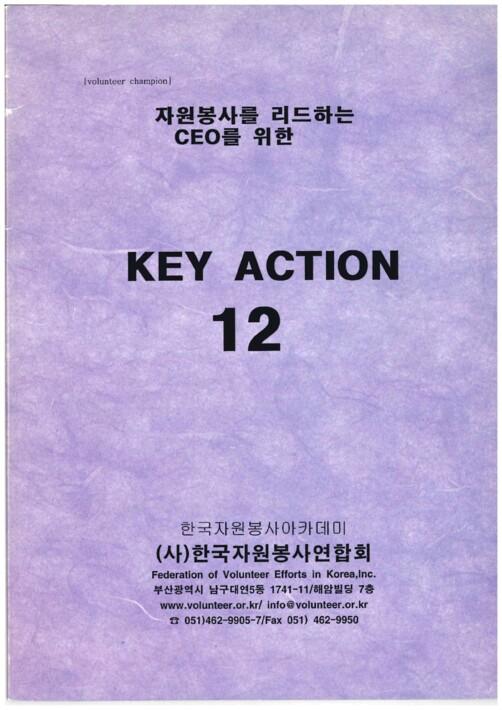 자원봉사를 리드하는 CEO를 위한 KEY ACTION 12