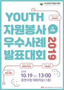 2019 Youth 자원봉사 우수사례 발표대회(강원)