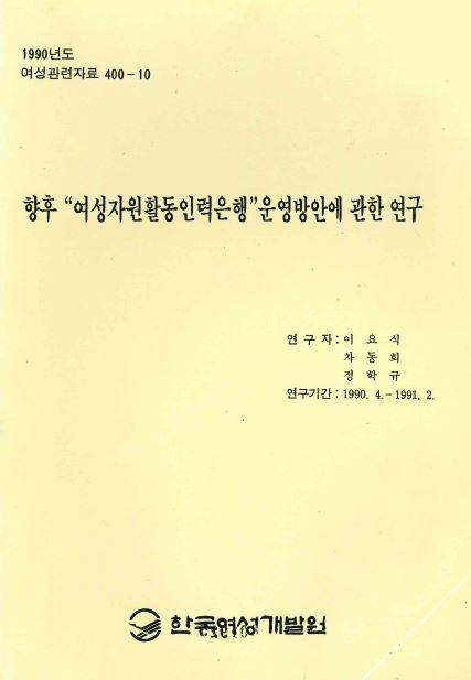 """향후 """"여성자원활동인력은행""""운영방안에 관한 연구"""