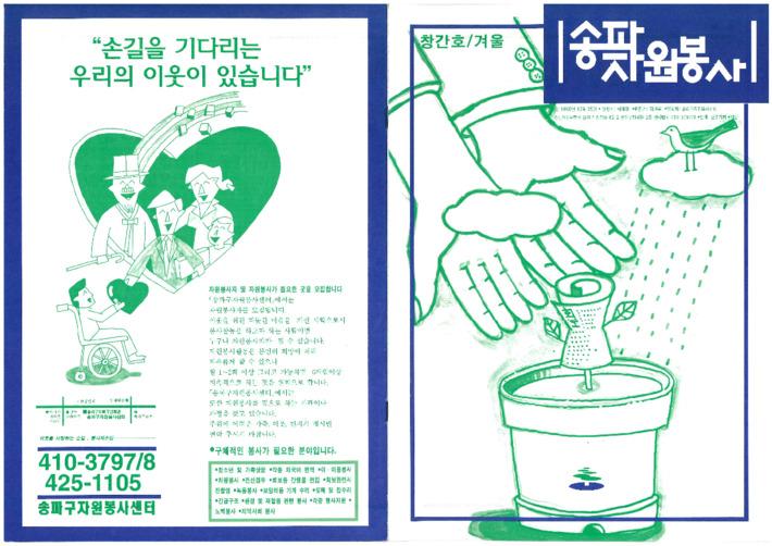 송파자원봉사 창간호/겨울
