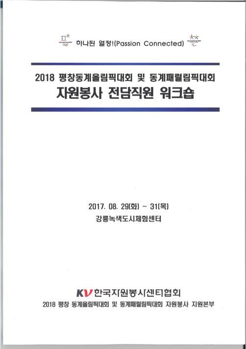 2018 평창 동계올림픽 자원봉사 전담직원 워크숍 자료