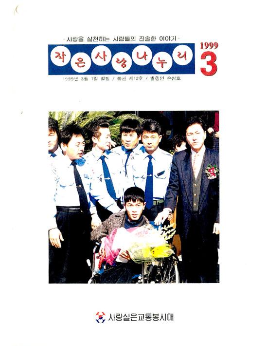 작은사랑나누리 1999년 3월 통권 제12호
