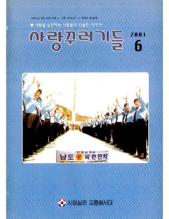 사랑꾸러기들 2001년 6월 통권 제36호
