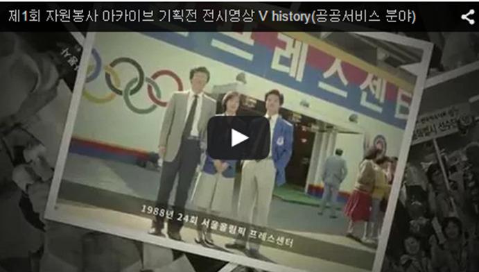 제1회 자원봉사 아카이브 기획전 전시영상 V history(공공서비스 분야)