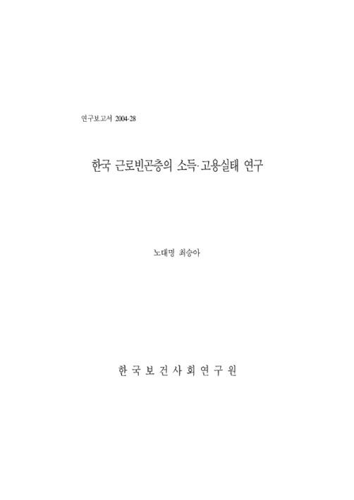 한국 근로빈곤층의 소득ㆍ고용실태 연구