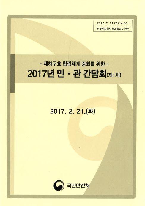 2017년 민-관 간담회(제1차) -재해구호 협력체계 강화를 위한-
