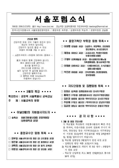 서울포럼소식 제50호