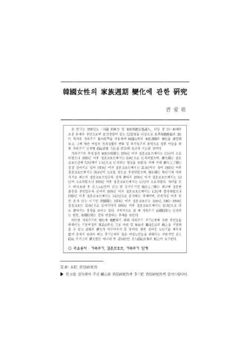 18권 1호 한국여성의 가족주기 변화에 관한 연구