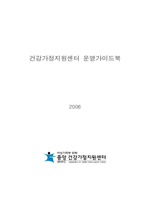 건강가정지원센터 운영가이드북