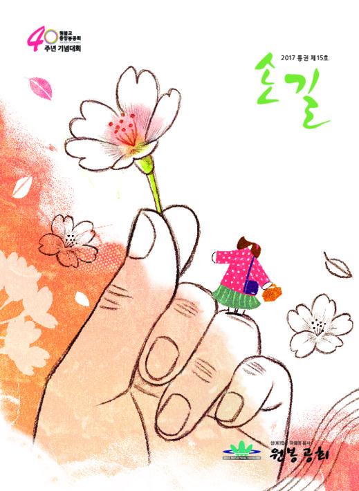 손길 제15호
