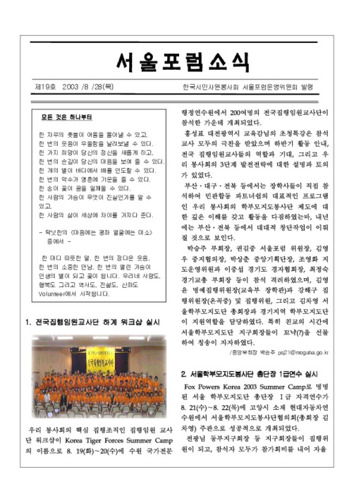 서울포럼소식 제19호