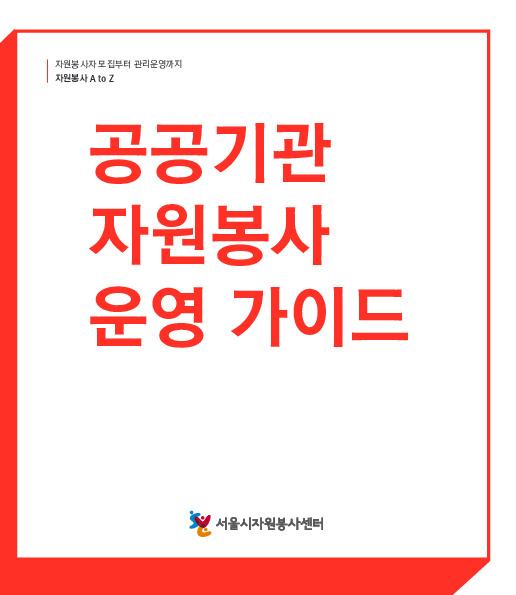 공공기관 자원봉사 운영 가이드