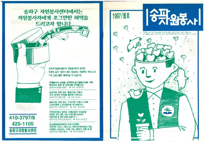 송파자원봉사 1997/봄호