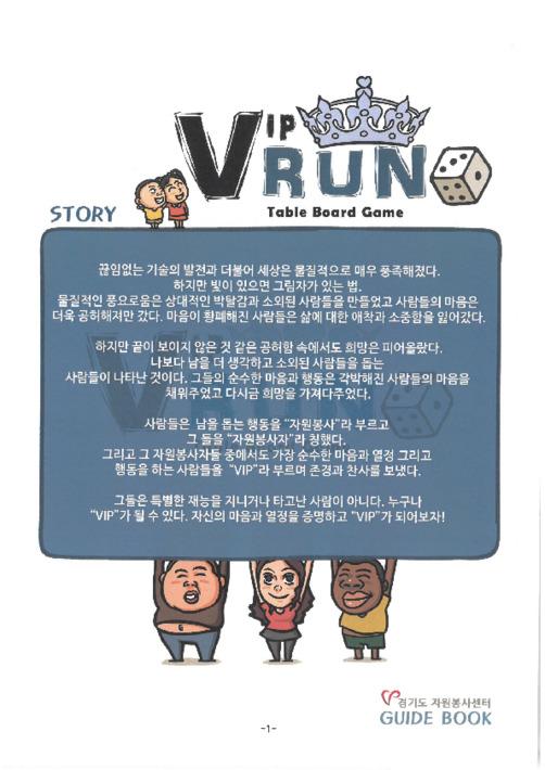 자원봉사 교육용 보드게임 VIP-Run